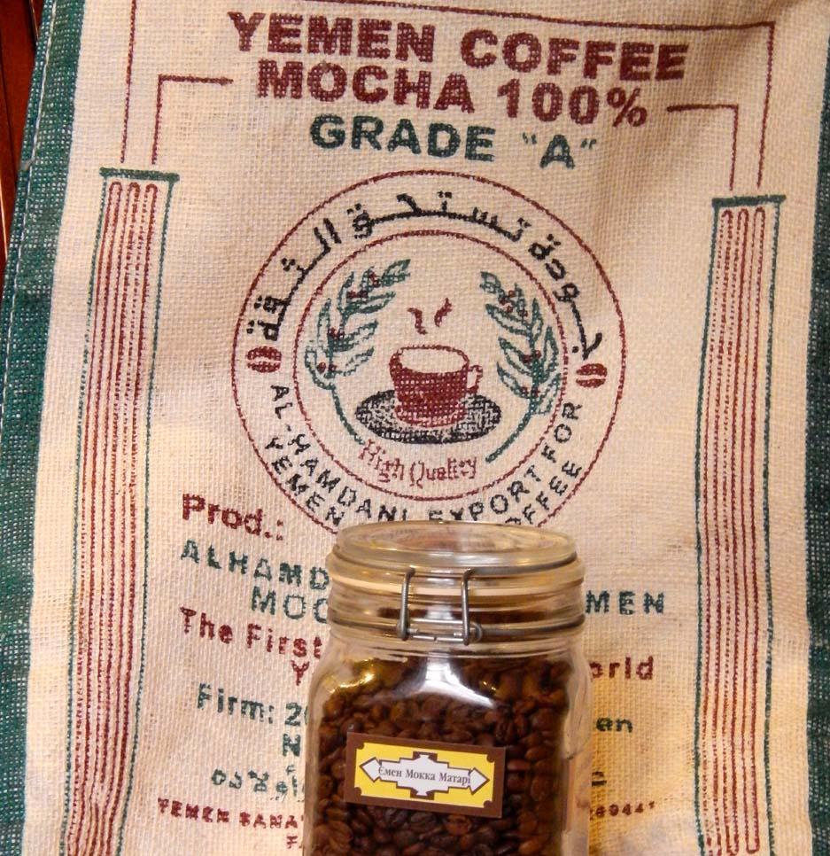 Йемен Мокка Матари
